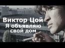 Я объявляю свой дом Виктор Цой слушать онлайн / Группа КИНО слушать онлайн
