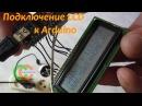 Подключение LCD 16x2 к arduino NANO v3
