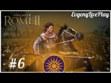 Прохождение Total War Rome 2 - Македония    6