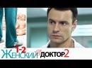 Женский доктор - 2 сезон - Серии - 1-2 - мелодрама HD