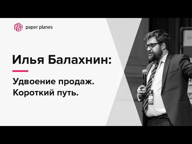 Илья Балахнин Формула прибыли как удвоить продажи