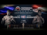 Vlad Tuinov vs Cedric Manhoef - W5 Grand Prix