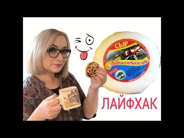 Лайфхак! Как сделать финский сыр из адыгейского Супер - просто!