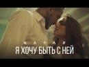 Natan - Я хочу быть с ней премьера клипа, 2017