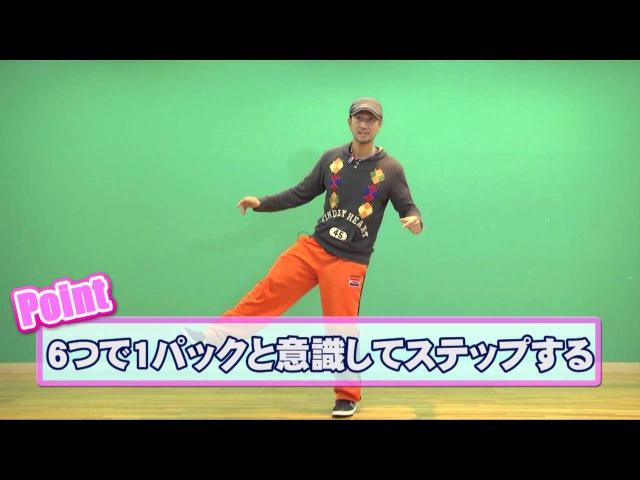 【BE BOP】ビバップ:6ステップ パート2 RISING Dance School HORIE