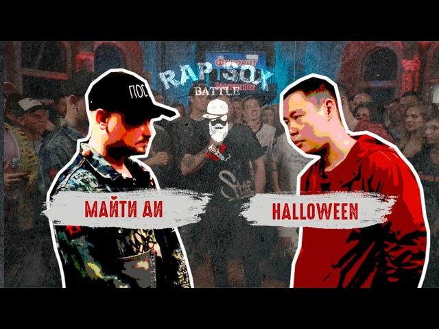RapSoxBattle Майти Ди vs Halloween Сезон I Промо баттл