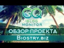 Обзор Biostry - ПОД ЗАЩИТОЙ вкладов