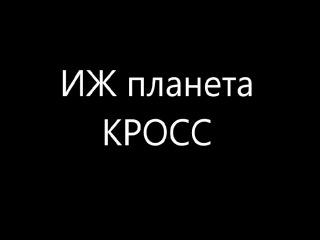 ИЖ-планета кросс.Легенды СССР.