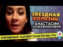 Звёздная болезнь Анастасии Кожевниковой ВИА Гра