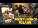 Коллекционное Издание Казаки 2 / Kozacy Edycja Kolekcjonerska