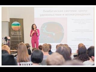Что такое наслаждение: психология и физиология. Катерина Москаленко.