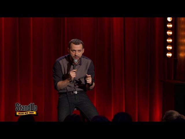 Stand Up: Руслан Белый - Как мужчины отключают мозг из сериала STAND UP смотреть бесплат ...
