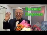 Евгений Петросян-Король Юмора Лучшее. Часть вторая.