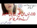 Home Remedy For Hair Fall | Hair Loss Treatment | Home Remedy for Hair Fall Dandruff