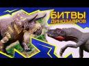 Гереррозавр VS Насутоцератопс БИТВА ДИНОЗАВРОВ | Документальный фильм про диноз ...