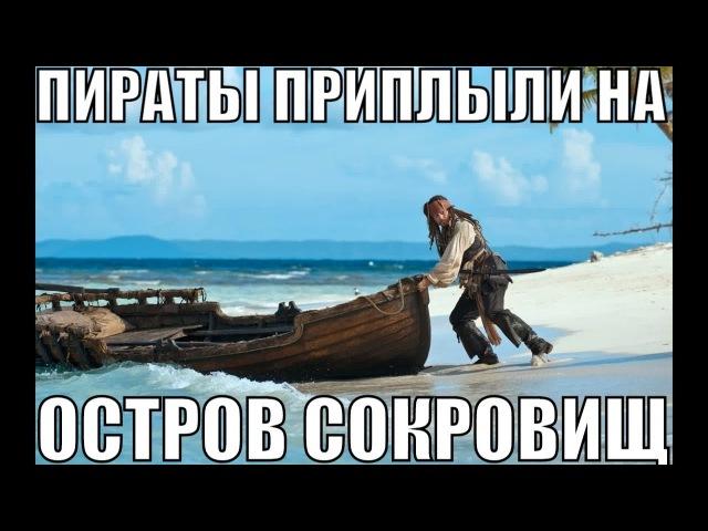ПИРАТЫ ПРИПЛЫЛИ НА ОСТРОВ СОКРОВИЩ PIRATES SWAM UP TO ON ISLAND OF TREASURES