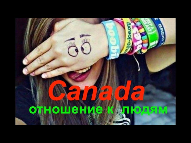 Отношение к людям в Канаде. Как относятся здесь к больным. Vlog 211