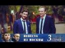 Невеста из Москвы Серия 3 2016 Сериал HD 1080p