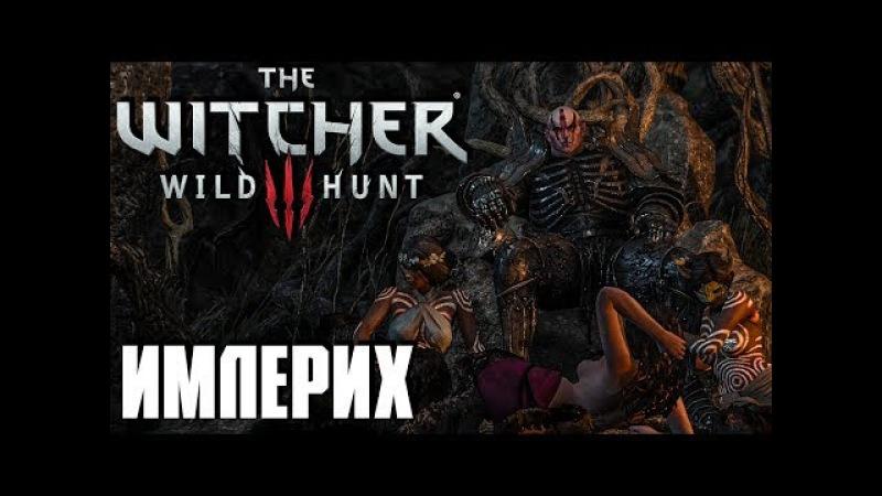 Ведьмак 3: Дикая Охота(The Witcher 3: Wild Hunt) - Имлерих 69 Сложность На Смерть!