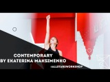 Olafur ArnaldsTil Enda Contemporary by Екатерина Максименко All Stars Workshop