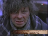Цикл Неизвестная версия Приключения Шерлока Холмса и доктора Ватсона. 3 ч XX ве...