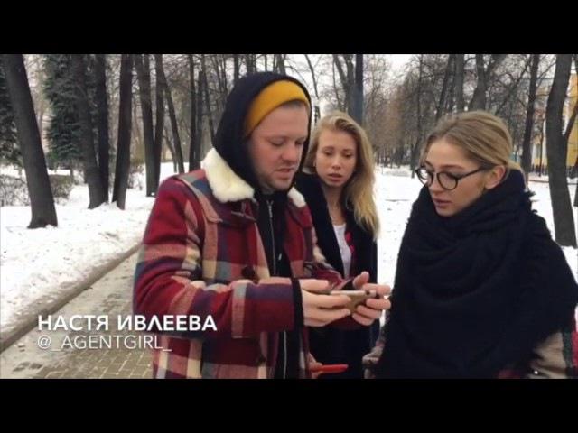 AgentGirl / Настя Ивлеева - Типы некоторых моих подписчиков в реальной жизни😭🙌🏽😹