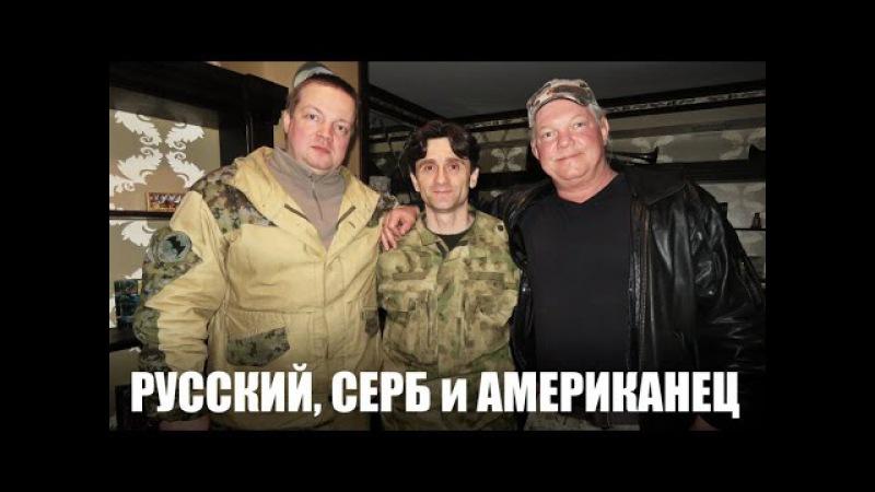 Донбасс с Техасом. Выпуск 33: Русский, серб, американец