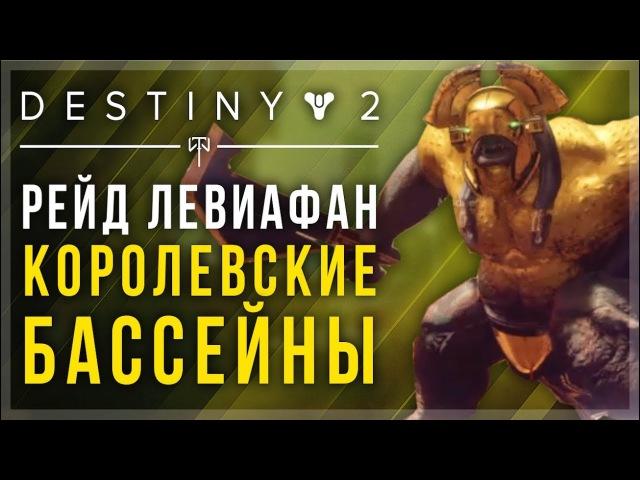 Destiny 2. Королевские бассейны