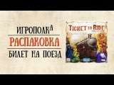 Ticket to Ride - распаковка настольной игры
