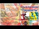 Всё о ПАРАЗИТАХ - Ольга Бутакова