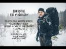 Выживание для чайников Михаил ХЫЧ Ярин