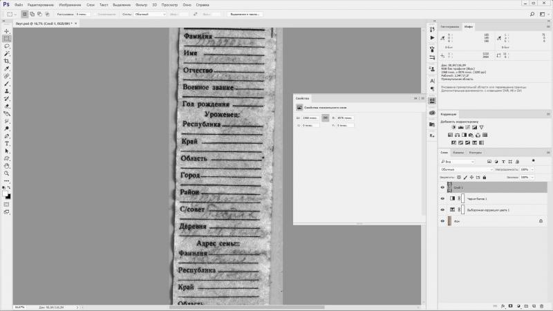 CC 2017 - Восстановление текста со сканов старых документов
