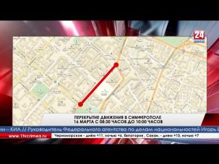 В Симферополе 16 и 18 марта будет перекрыто движение автотранспорта