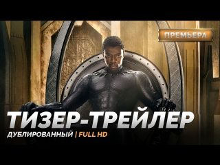 DUB | Трейлер: «Чёрная Пантера / Black Panther» 2018