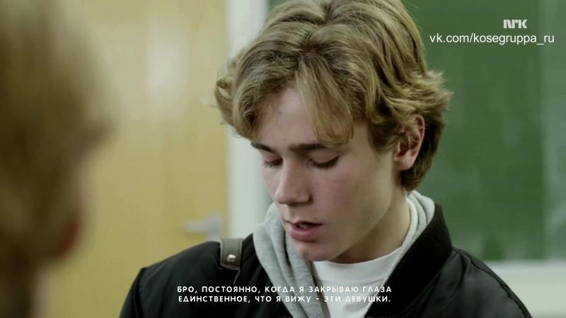SKAM 3 отрывок 7 серии 3 сезона русские субтитры