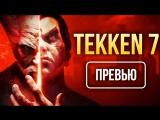 Tekken 7 — Превью с эксклюзивным геймплеем