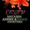 """Аниме магазин """"САТОРИ"""" Пермь K-PoP & GEEK"""