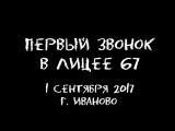 Первый звонок 2017 в лицее № 67 г. Иваново
