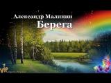 Александр Малинин - Берега