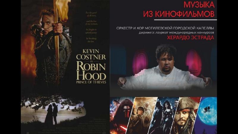 «Робин Гуд- принц воров» музыка Майкл Кэймен
