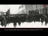 100 фактов о 1917. Забастовка Путиловского завода.