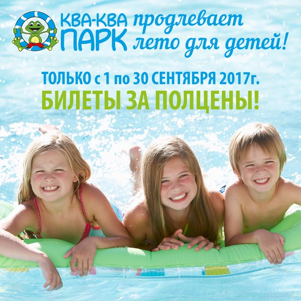 Ква ква парк цены на билеты в москве