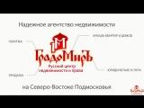 Градомиръ - надежное агентство Северо-Востока Подмосковья
