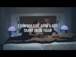 Премьера! Глюк'oZa (Глюкоза) feat. Artik & Asti - Пахну лишь тобой (Тизер) ft.и