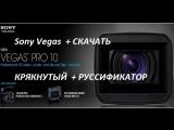 Где скачать и как установить  Sony Vegas Pro КРЯКНУТЫЙ  + РУССИФИКАТОР, #Sony Vegas  +СКАЧАТЬ