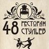 Ресторан 48 СТУЛЬЕВ |Боровичи |Кафе |Бар