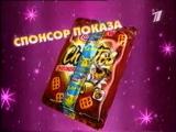 staroetv.su / Реклама, анонс и заставка