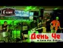 15.04 | День Че | Cover Pub Ё-Бург ч.1