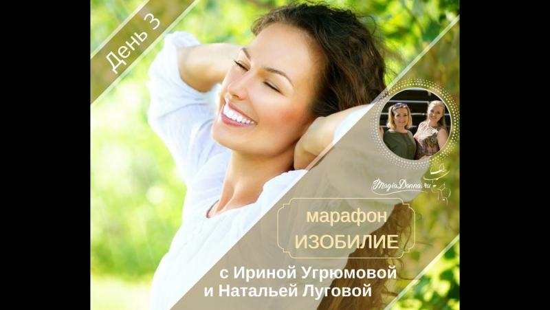 Изобилие. Онлайн-марафон Ирины Угрюмовой и Натальи Луговой. День 3. Астрология богатства.