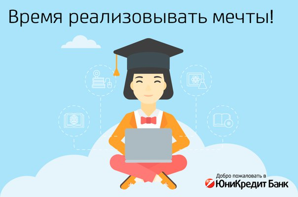Друзья, в ЮниКредит Банке стартует программа стажировок 'Let's start t